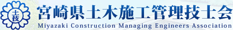 宮崎県土木施工管理技士会(Miyazaki Construction Managing Engineers Association)